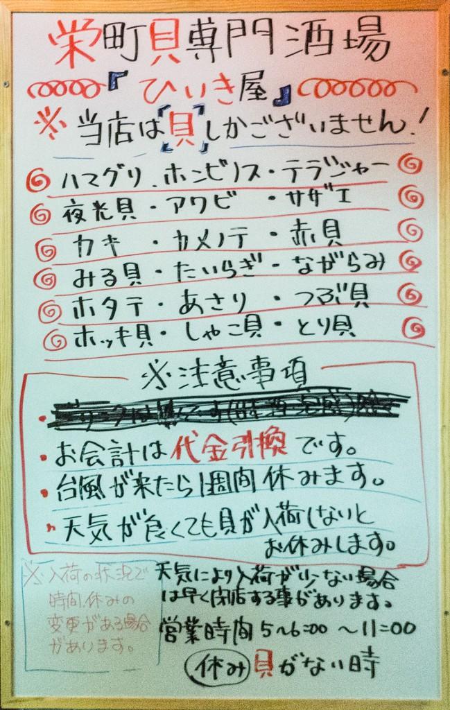 menu_hiikiya