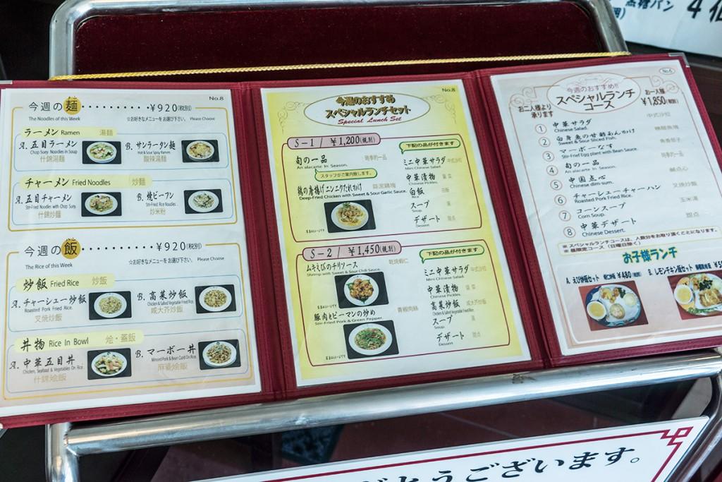 menu_lunch_out_toyohanten