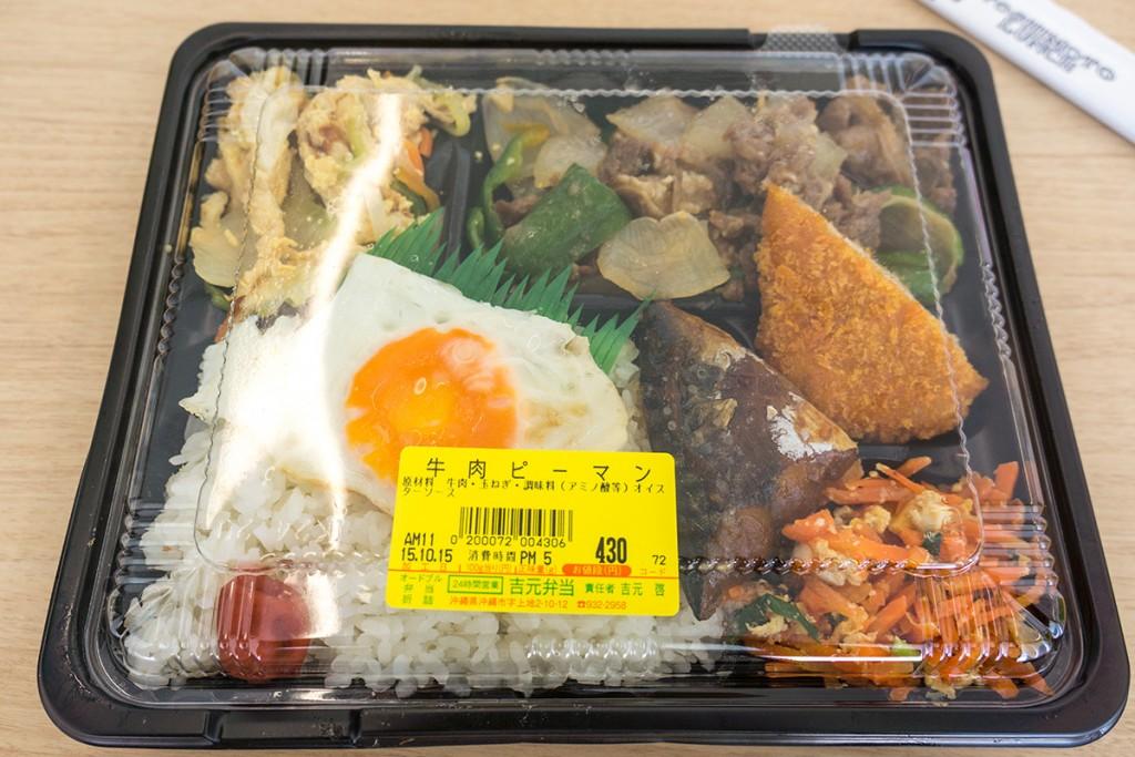 gyup_lunch_pk_yoshimoto