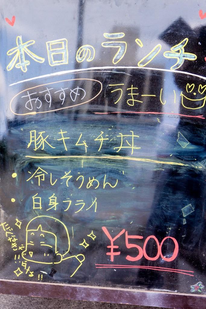 lunch_kimuchidon_menu_151005nakazaya