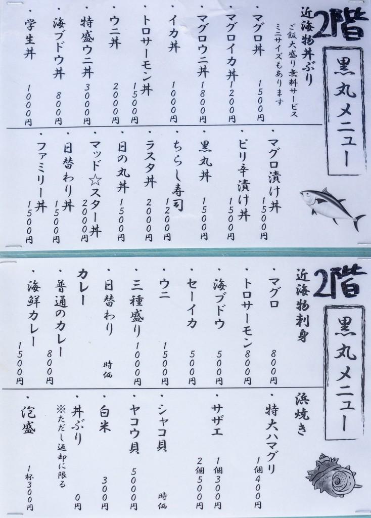 menu2_kuromaru_ryoshinoie