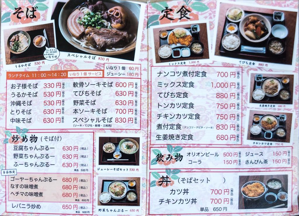 menu2_urukasoba