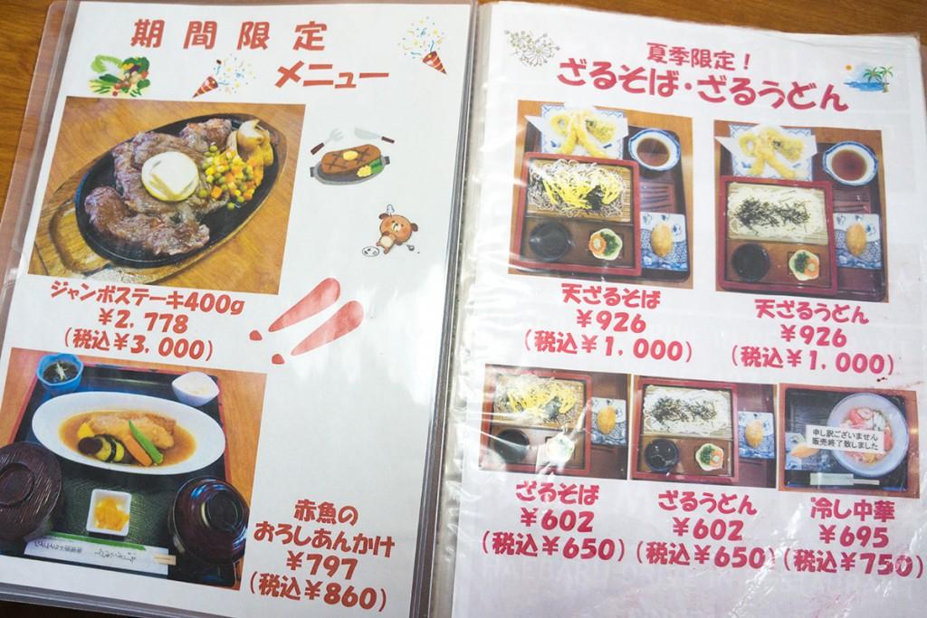 menu5_haebarud