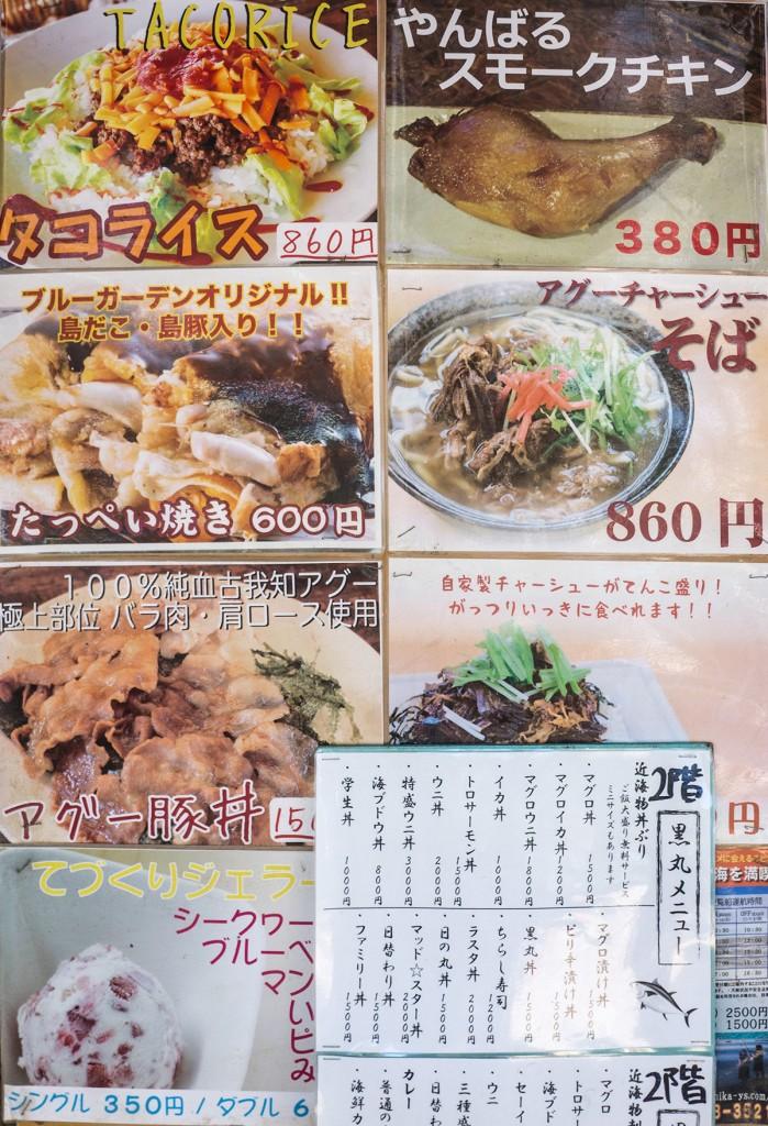 menu_kuromaru_ryoshinoie