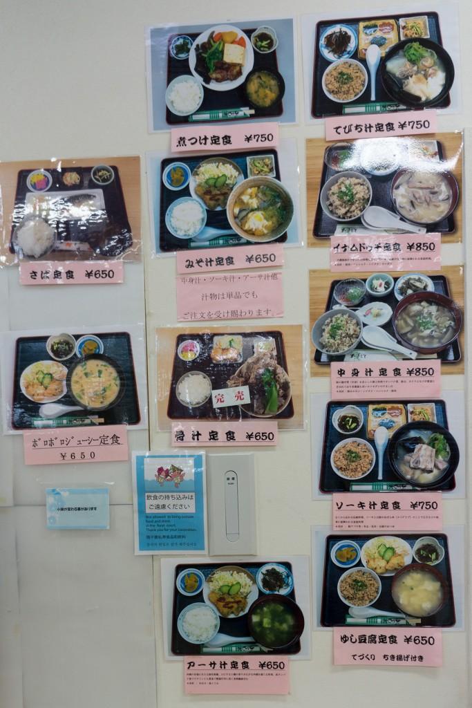 menu_minaminoekishokudo