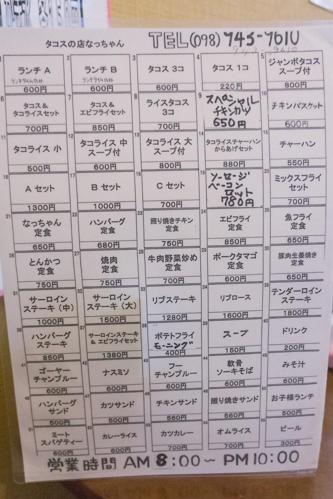 menu_nachan