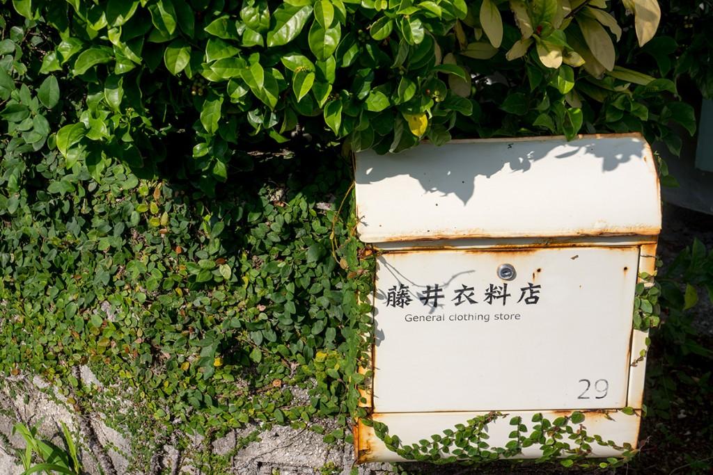 sign_fujii
