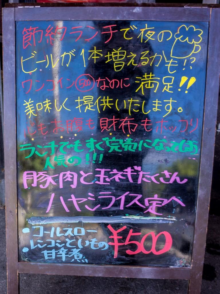 lunch_hayashi_info151106nakazaya