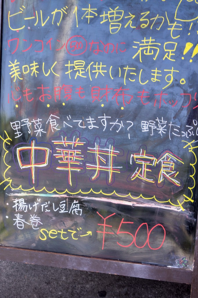 lunch_menu_chukadon151029_nakazaya