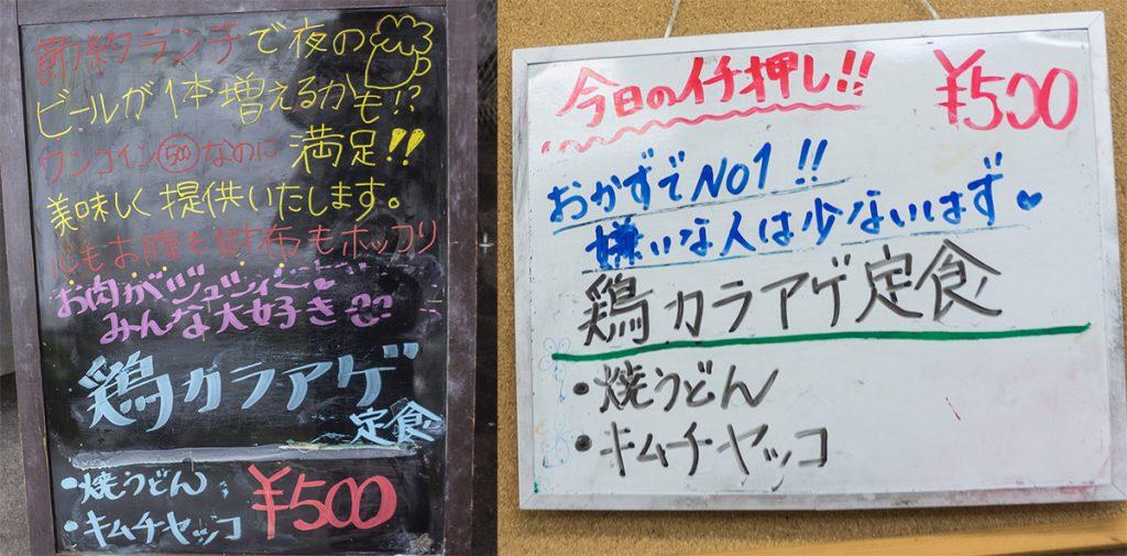 lunch_torikara_info1-2_151105nakazaya