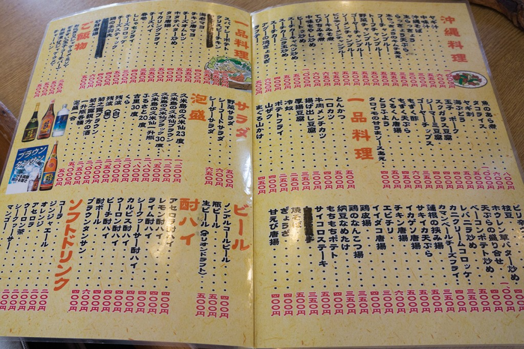 menu2_harisenbon_yukino
