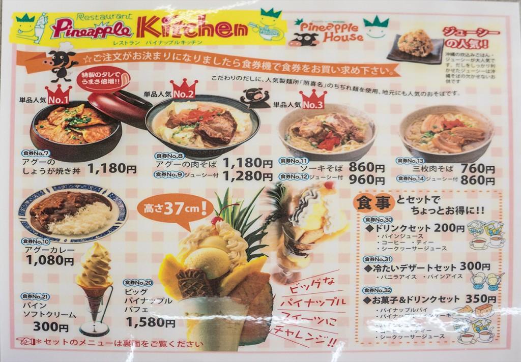 menu2_pineapplekitchen