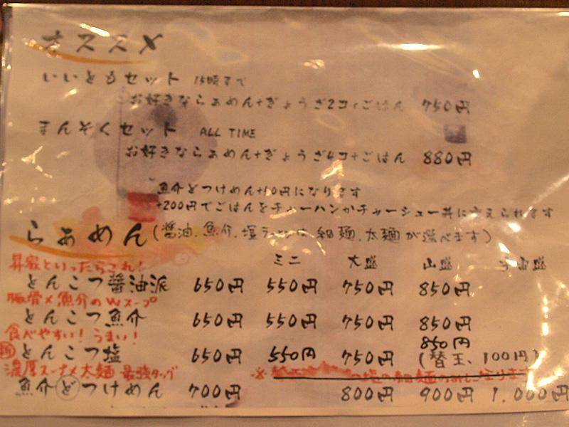 menu2_syoya