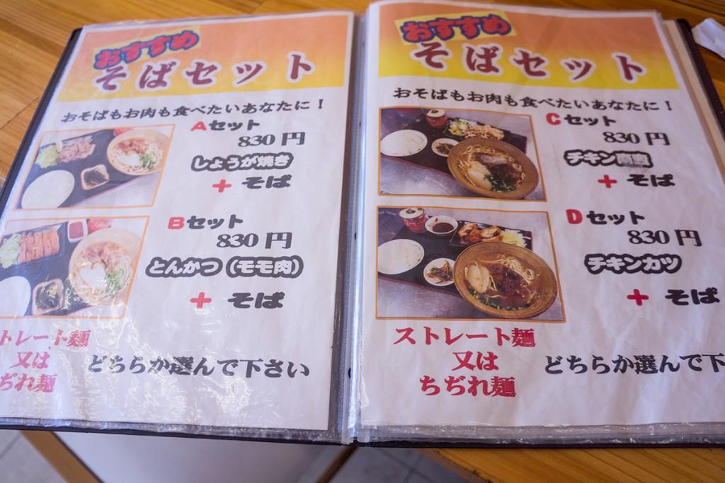 menu2_yonabarus