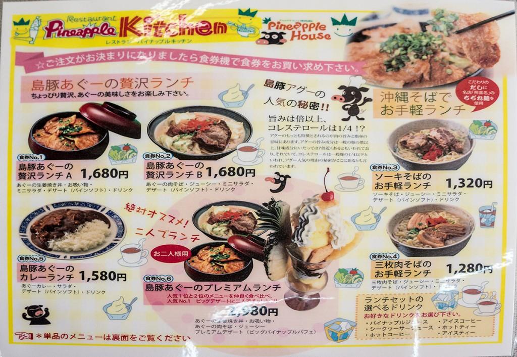 menu3_pineapplekitchen