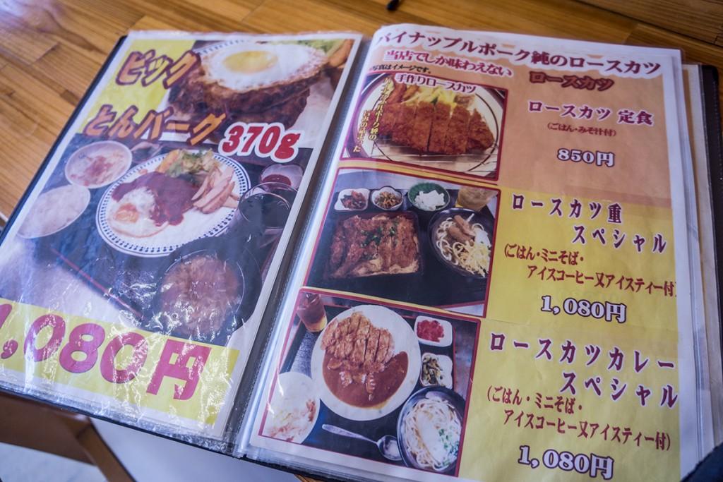 menu3_yonabarus