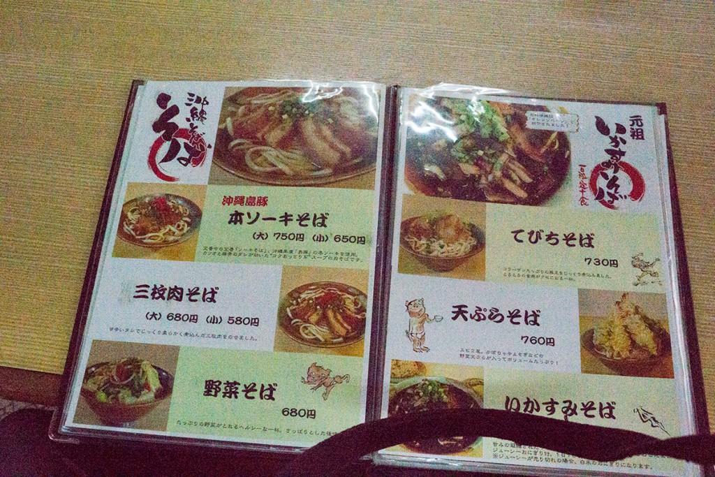 menu5_yaezen151116