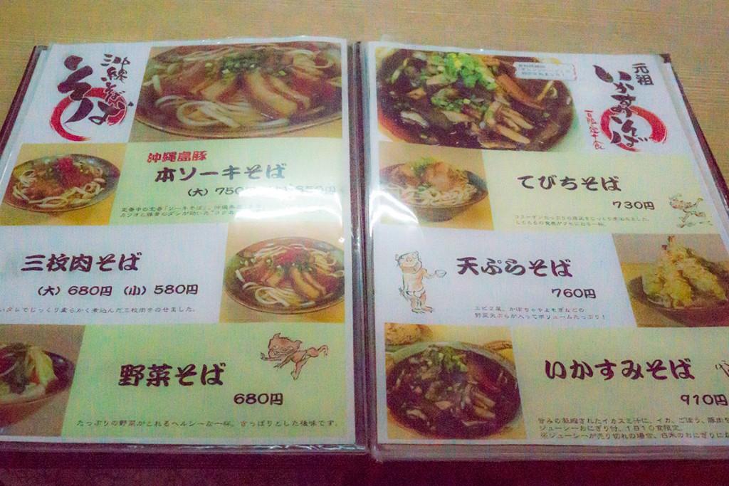 menu6_yaezen151116
