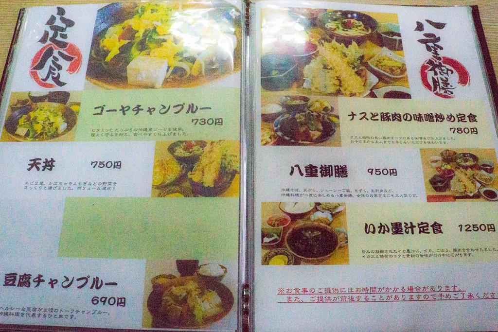 menu8_yaezen151116