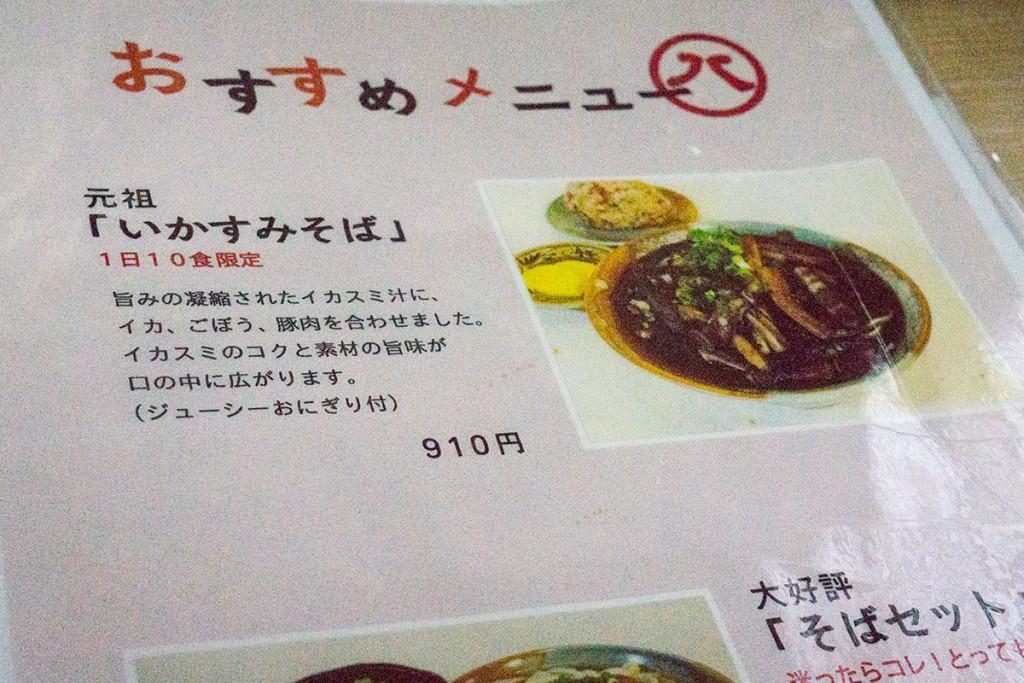 menu9_yaezen151116