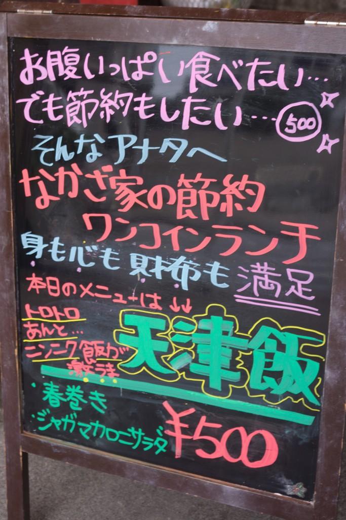 tenshinhan_info_151110nakazaya