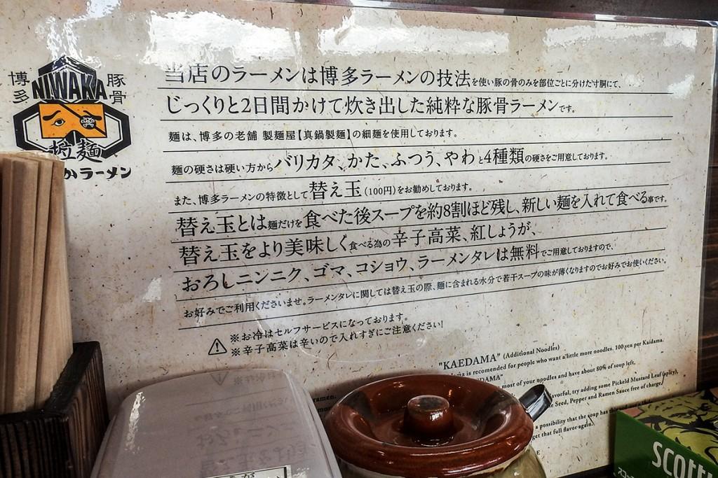 info_niwakaramen