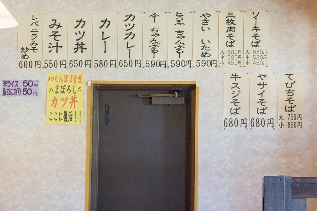 menu_giru