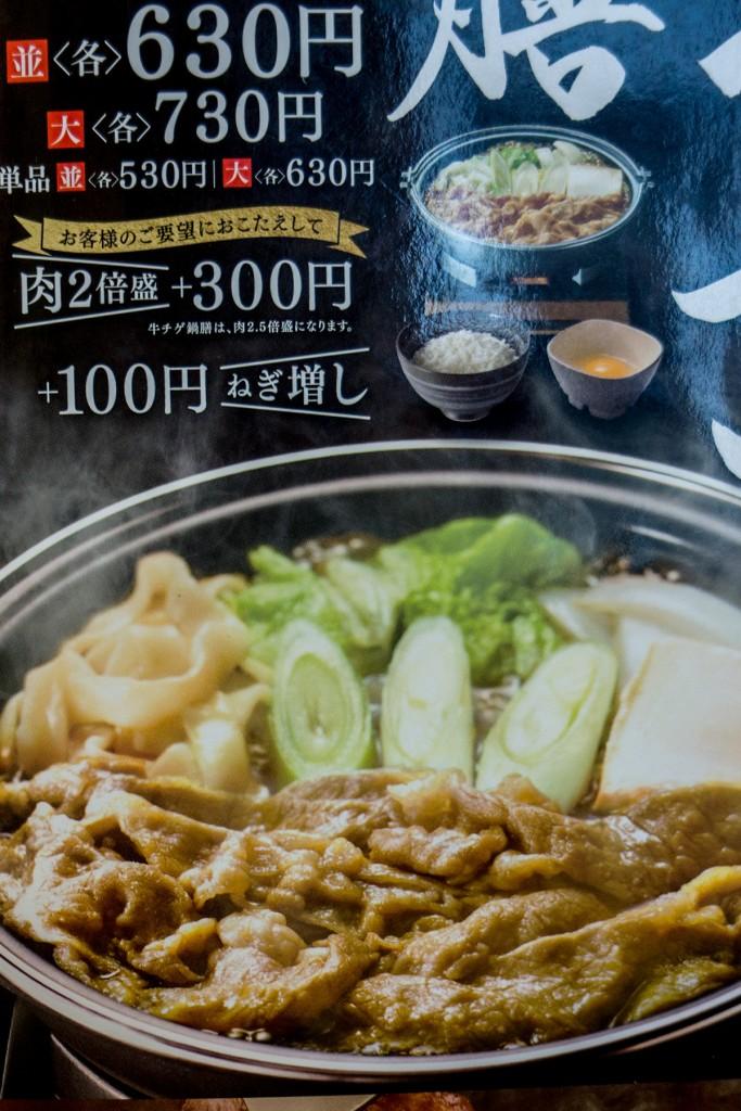 menu_gyunabe_T_yoshinoya