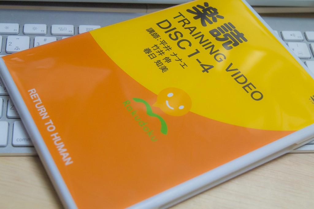 rakudoku_dvd