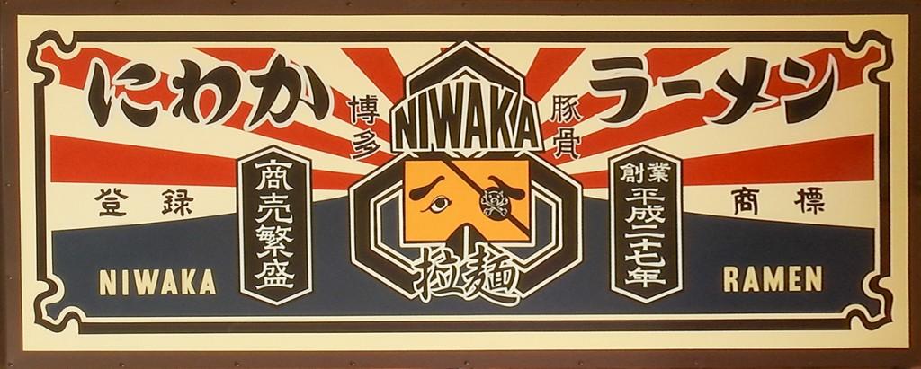 sign_niwakaramen