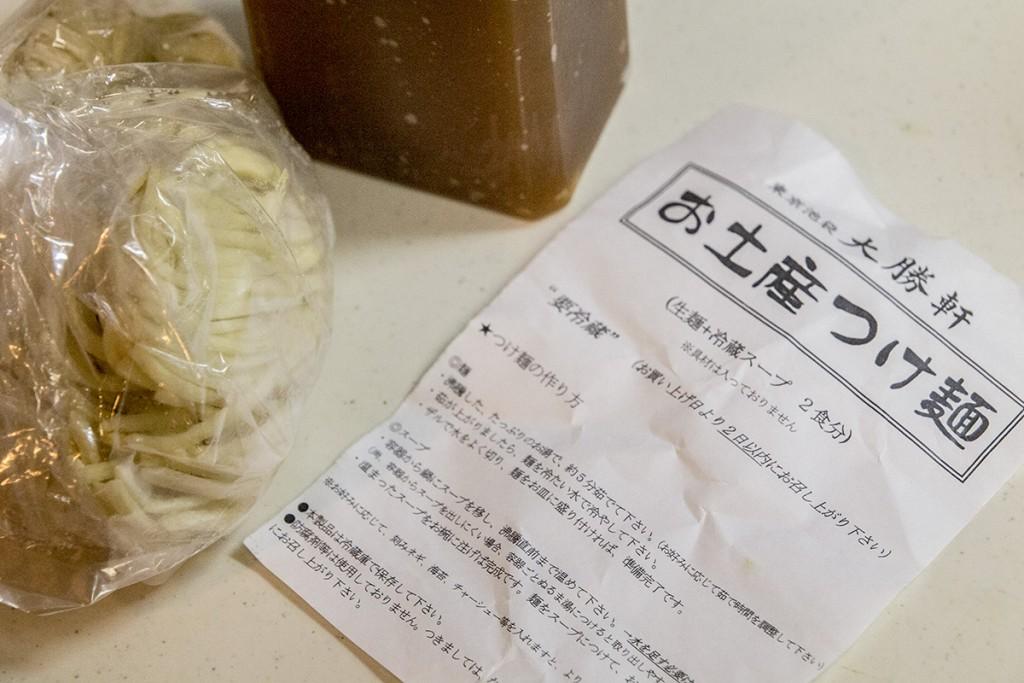 tsukemen_pk_taishoken_151223