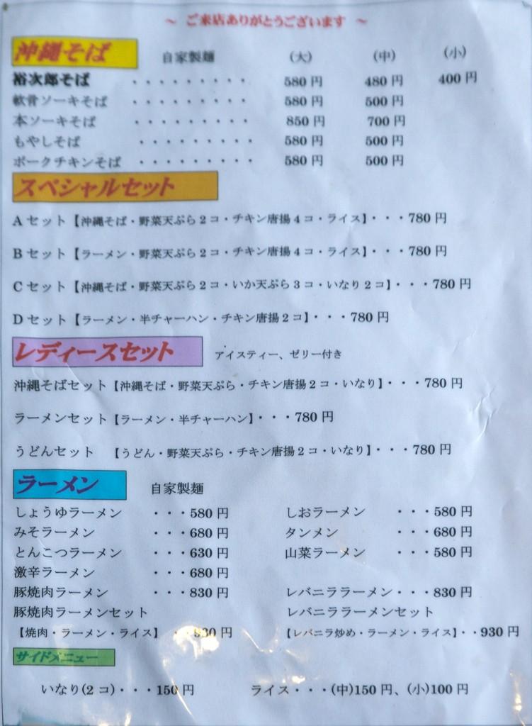 menu3_yujiro