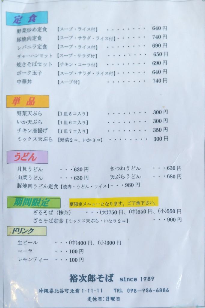 menu4_yujiro