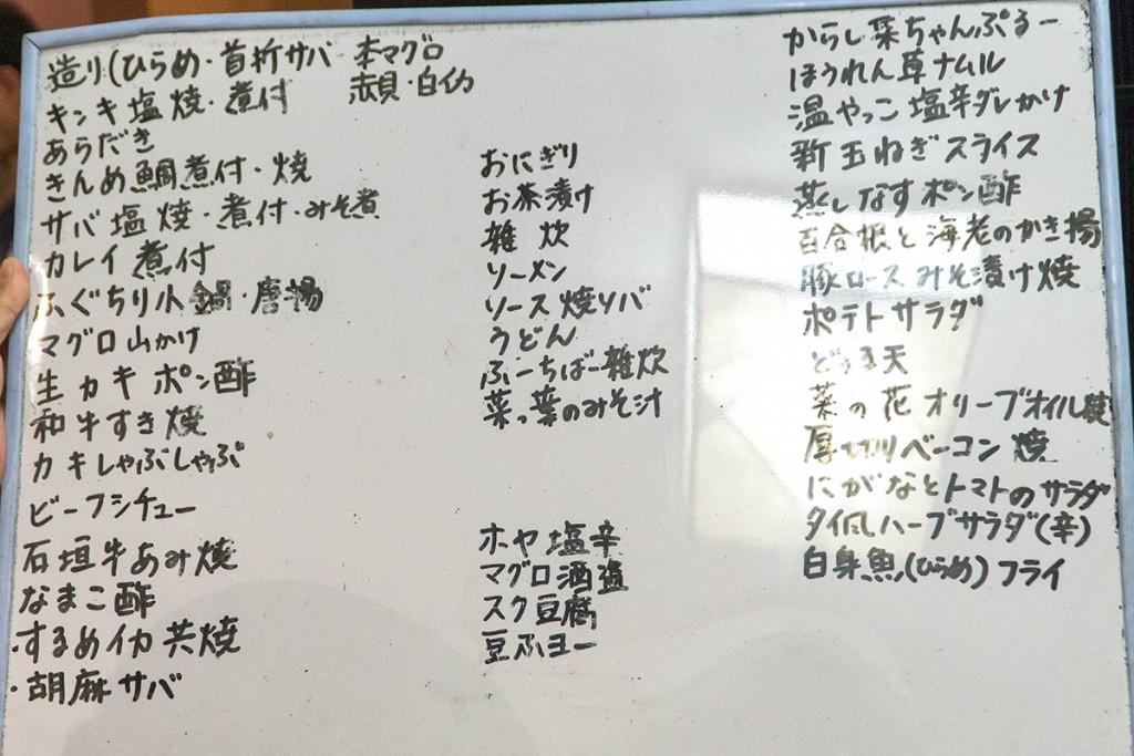 menu_soramame