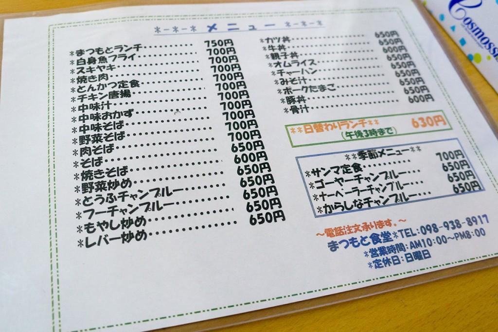 menu2_matsumoto