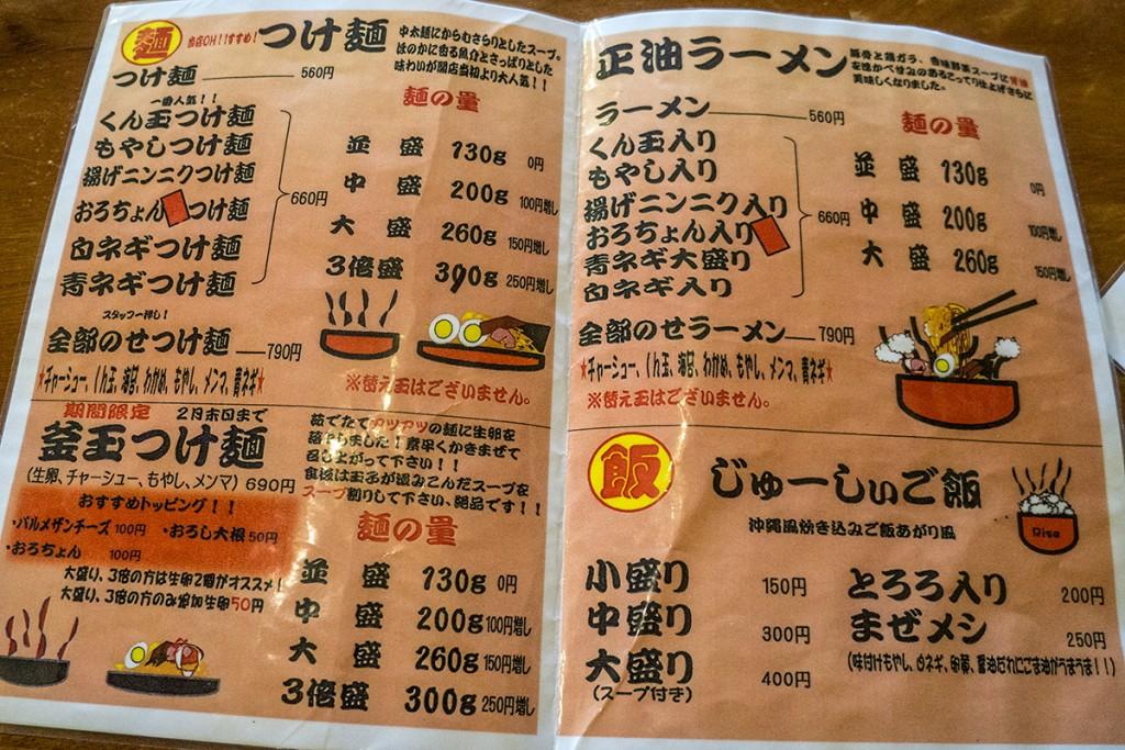 menu_agari