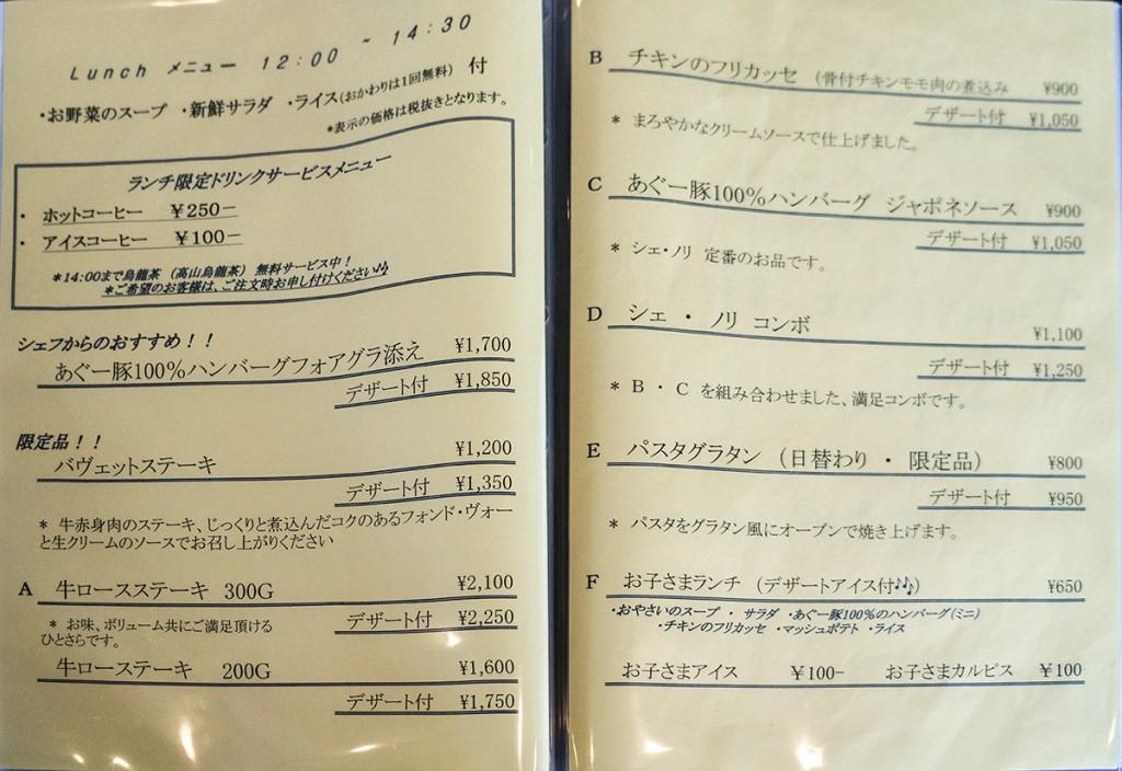 menu_bistroshokudo