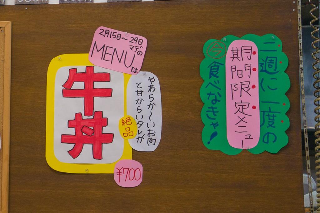 menu_gyudon_nakazaya