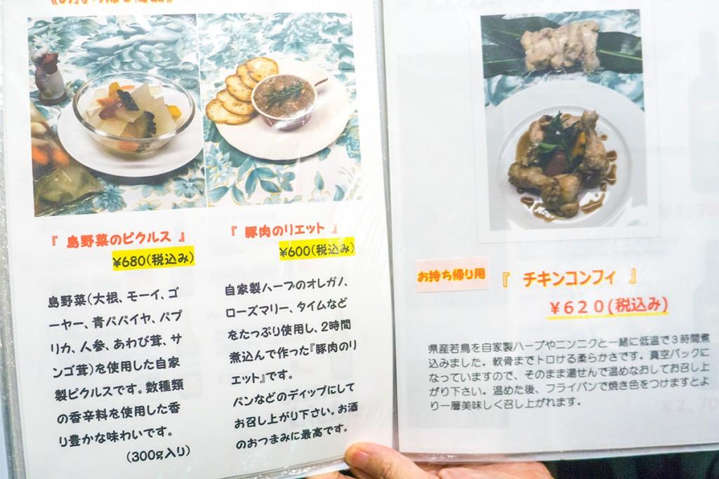 menu_miyage_liebe