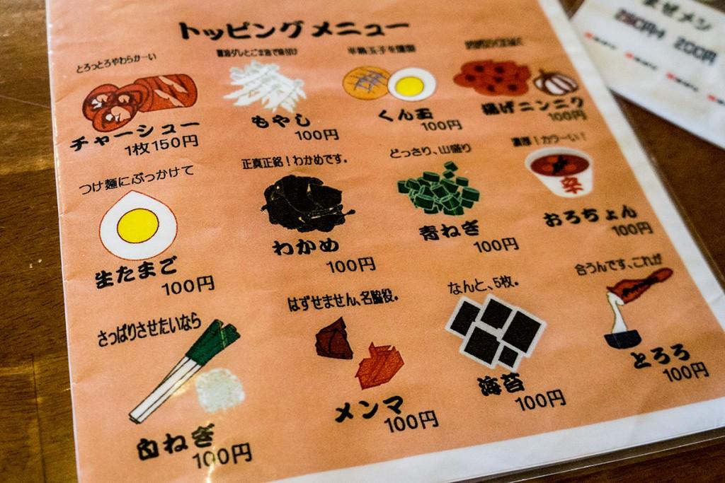 menu_topping_agari