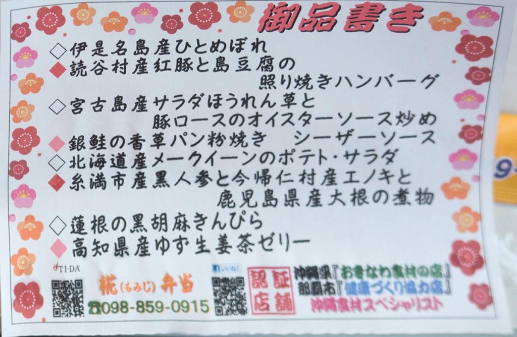 momiji_lunch_menu160123
