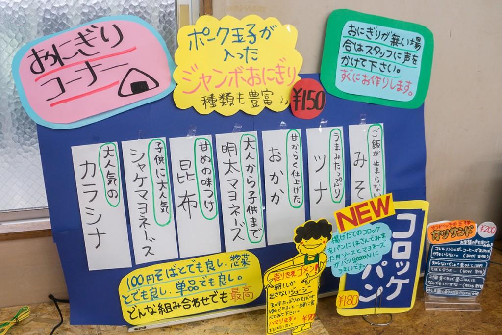 onigiri_info_nakazaya