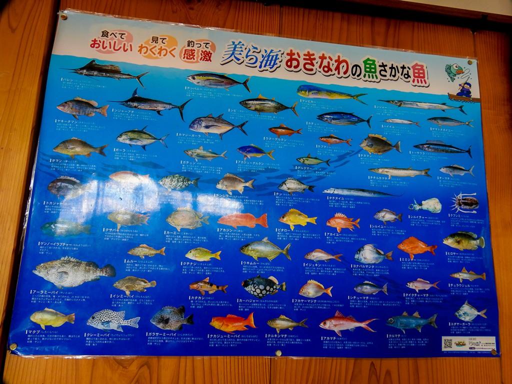 tsuriokinawa_poster_ishinagu