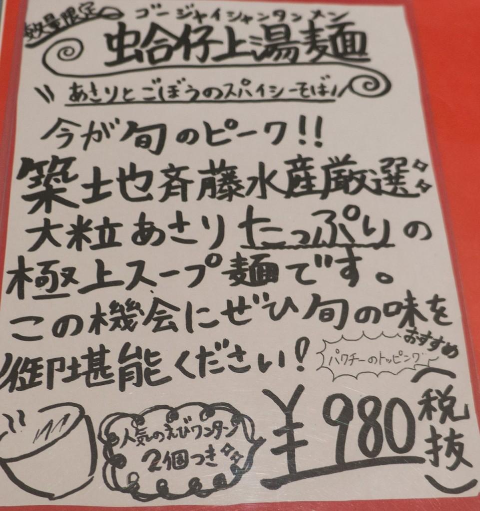 gojaysyantanmen_info_san