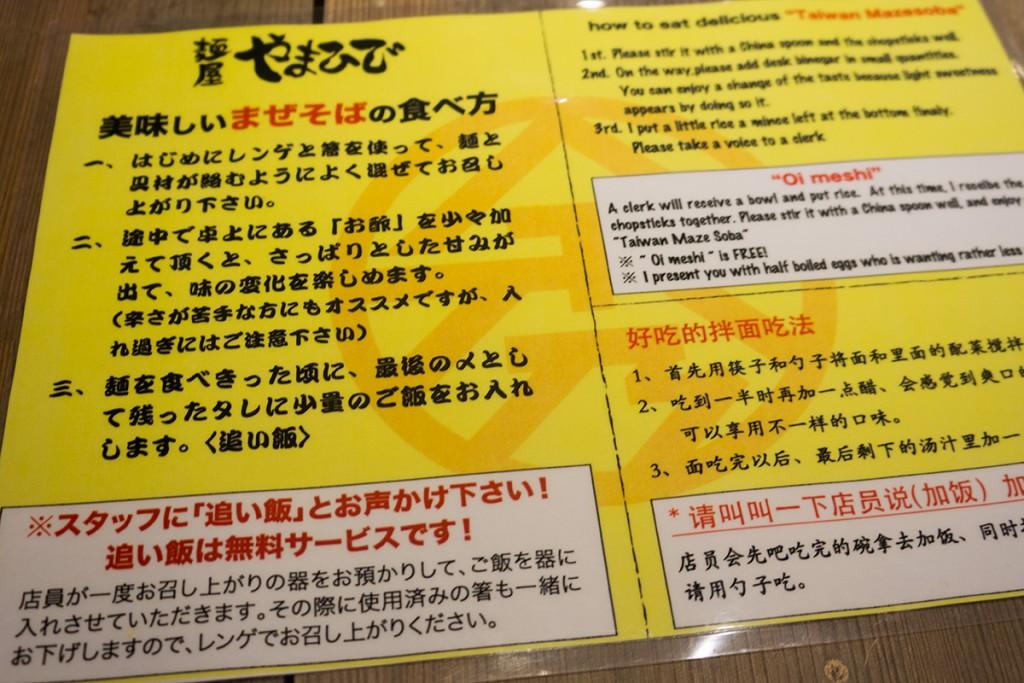 info_yamahide