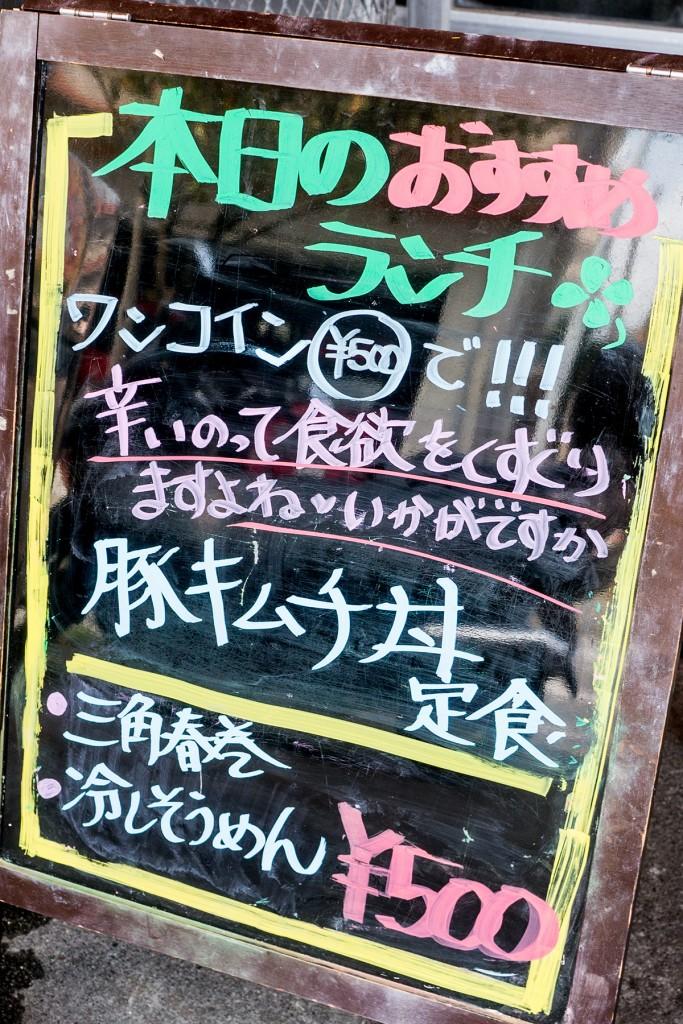 lunch_butakimuchidon_info160322nakazaya