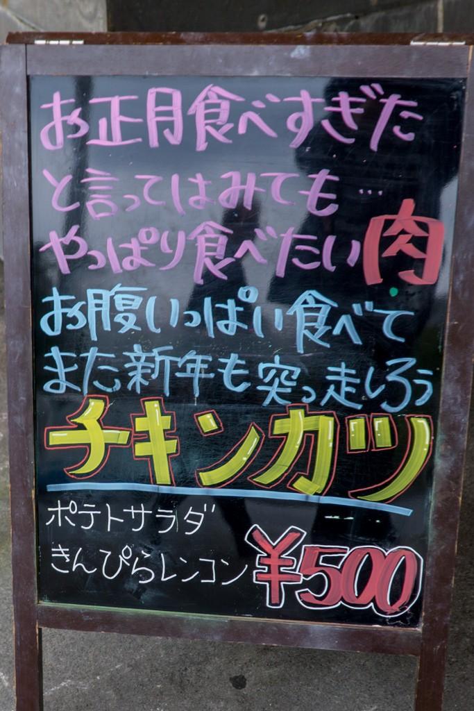 lunch_chikenkatsu_info160108nakazaya