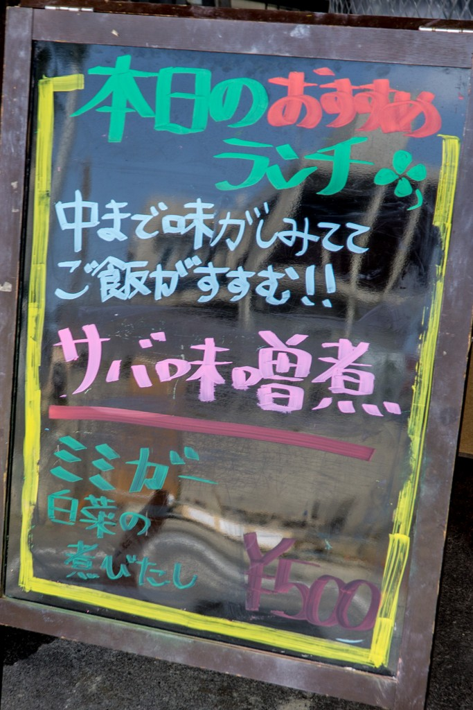 lunch_sabamiso_info_160303nakazaya