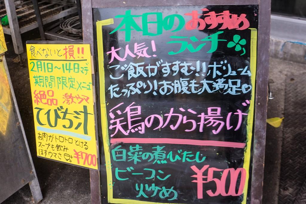 lunch_torikara_ifon_160203_nakazaya