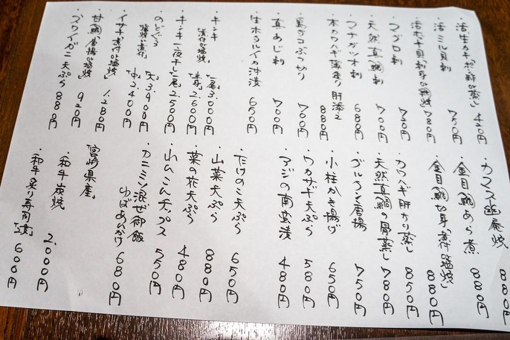 menu2_marumaru